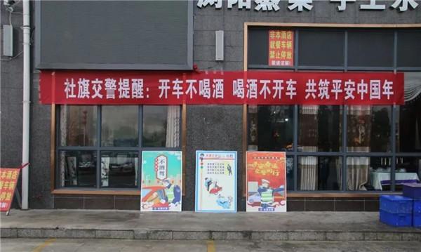社旗县交警开展杜绝酒驾宣传教育活动