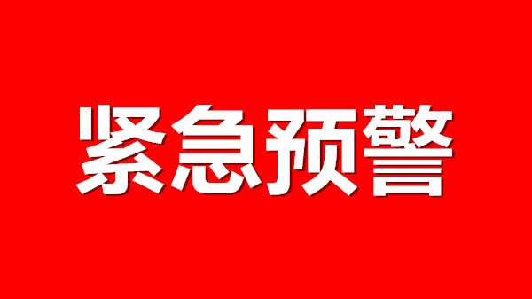 商丘市反诈中心发布紧急预警冒充农信社的链接不要点