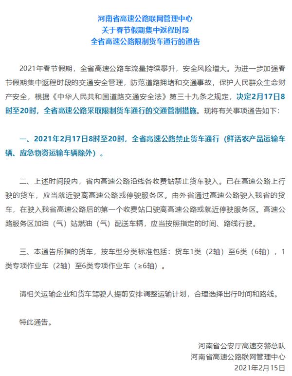 河南高速发布限制通告!明天8时至20时,禁行!