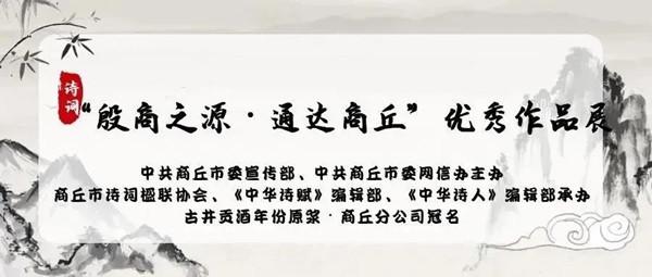 """""""殷商之源•通达商丘""""征文活动优秀作品——商丘赋"""