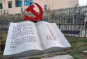 内乡县城关镇:多轮驱动夯实基层党建主阵地