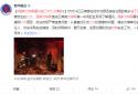 国家文物局督办翁丁村火灾事故:依法依规严肃追责问责