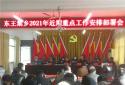 唐河县东王集乡:巩固脱贫攻坚 推进乡村振兴