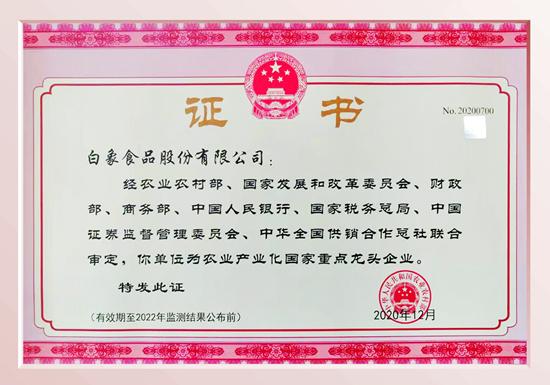 """白象食品连续17年获评""""农业产业化国家重点龙头企业"""""""