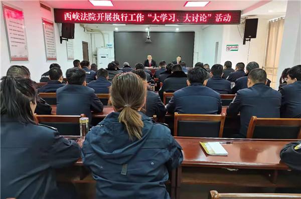 """西峡县法院积极开展执行工作""""大学习、大讨论""""活动"""