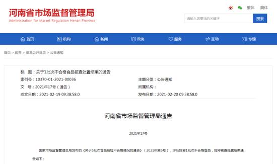 召回!整改!郑州市泓欣食品生产的一批次生产的狭鳕鱼条(香辣味)不合格