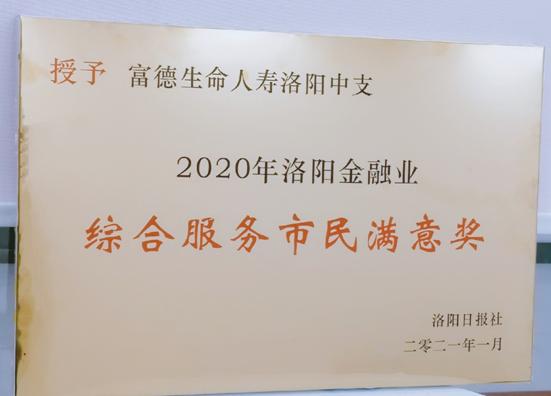 """富德生命人寿洛阳中支荣获2020年洛阳 金融业""""综合服务市民满意奖"""""""