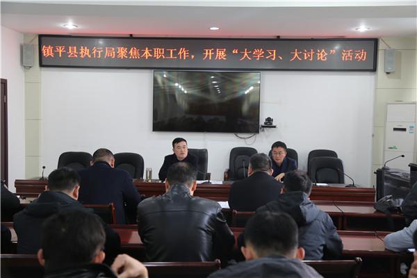 """镇平县法院执行局开展""""大学习、大讨论""""活动"""