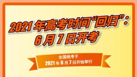 """热点!2021年高考时间""""回归"""":6月7日开考"""