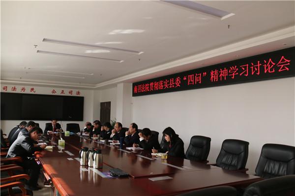 """南召县法院召开贯彻落实县委""""四问""""学习讨论会"""