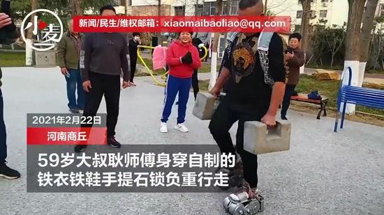 河南商丘59岁大叔身体赛小伙,自制铁衣铁鞋负重380斤日走50米令人惊叹