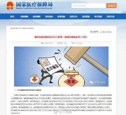 国家医保局曝光9起欺诈骗保案件 涉及多家医院院长