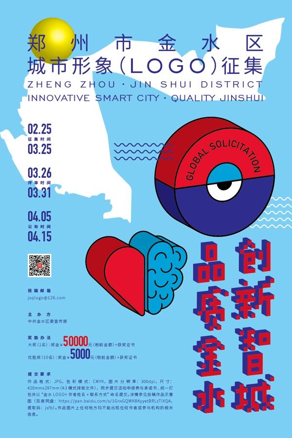 """最高奖5万!""""创新智城·品质金水""""郑州市金水区城市形象(LOGO)征集活动启动"""