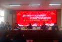 邓州市解放商城学校工作会:做一个有情怀的好教师
