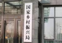 国家乡村振兴局正式挂牌 王正谱为首任局长