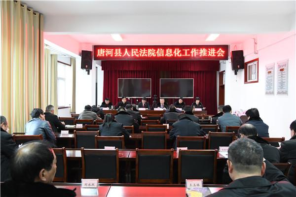 唐河县法院召开信息化工作推进会