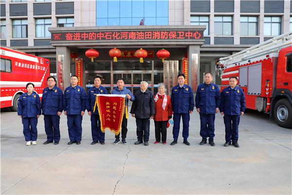 河南油田消防保卫中心:情系居民 护佑平安