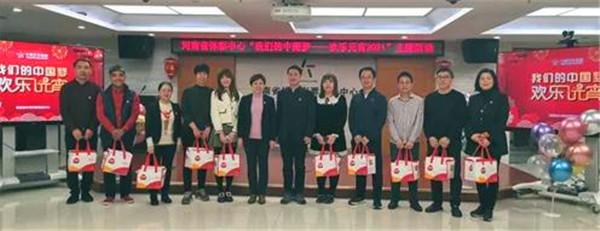 """省体彩中心举办""""我们的中国梦——欢乐元宵2021""""主题活动"""