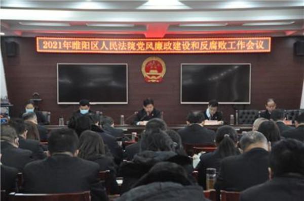 商丘睢阳区法院召开2021年工作会议暨党风廉政建设和反腐败工作会议