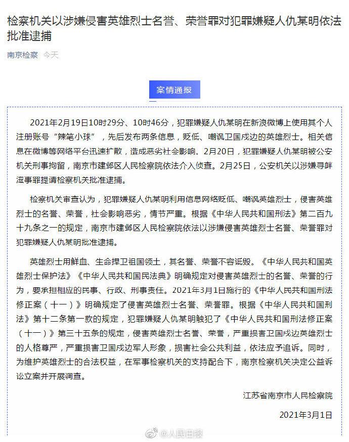 网民辣笔小球已被批捕:涉嫌侵害英雄烈士名誉、荣誉罪