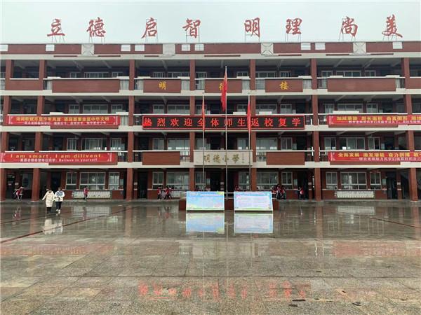 内乡王店镇中心小学:梦聚开学季 奋斗新学期