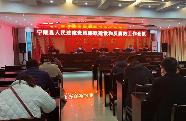 宁陵县人民法院召开党风廉政建设和反腐败工作会议