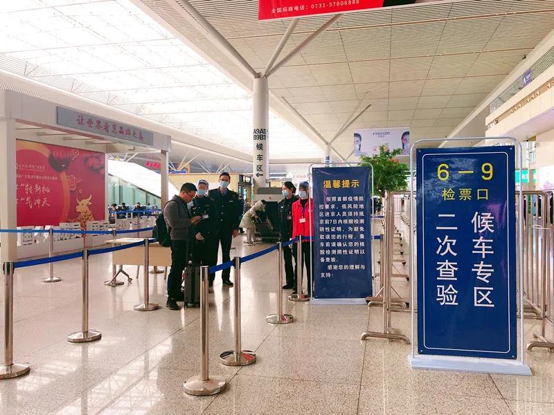 注意!3月1日起乘坐进京列车旅客实行二次安检