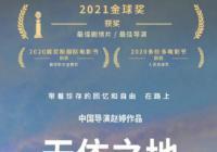 导演赵婷获金球奖最佳导演