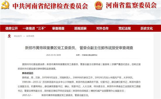 新郑市黄帝故里景区党工委委员、 管委会副主任郭伟斌接受审查调查