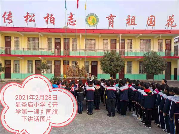 """内乡王店镇显圣庙村小学:开展消防安全""""三个一""""活动"""