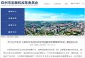 郑州拟修改停车收费标准:全部按时收费,新能源汽车收费减半