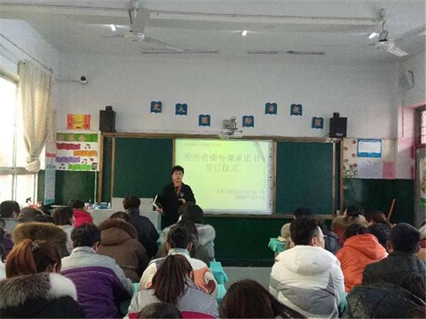 梁园区锦绣路小学举行《教师拒绝有偿家教责任书》签订仪式