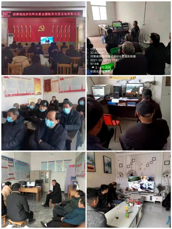 唐河源潭镇组织收听收看全国脱贫攻坚总结表彰大会