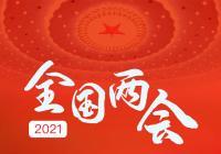 【全国两会】分享两会知识帖,一起为中国的未来加油!