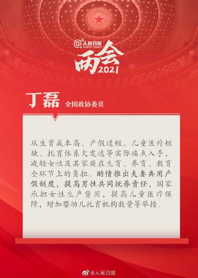 【全国两会】全国政协委员丁磊:建议提高男性共同抚养责任