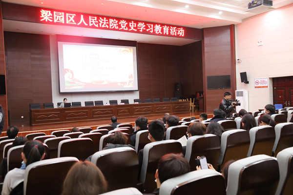 商丘市梁园区法院组织党史学习专题辅导