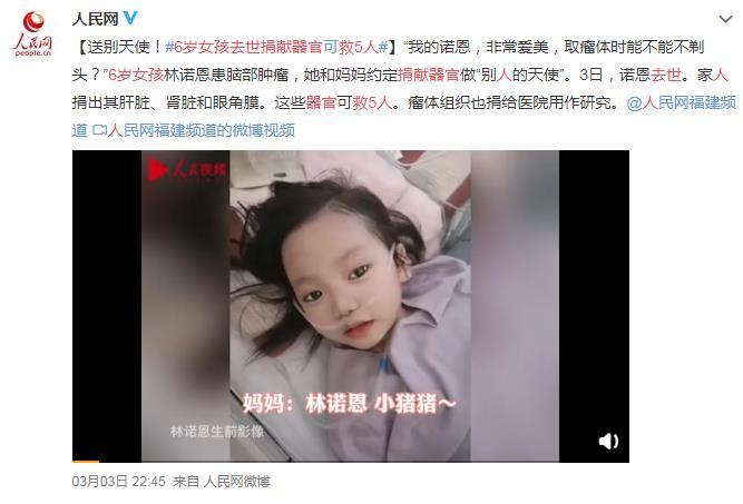 6岁女孩去世捐献器官救5人 网友:爸爸妈妈的心肠都要痛断了
