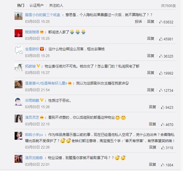 杭州3月14日可领结婚证 网友:欢迎来杭州结婚