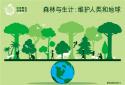 """推动绿色发展,促进人与自然和谐共生——2021年驻马店市""""世界野生动植物日""""主题活动"""