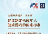 【全国两会】全国政协委员朱永新:建议制定未成年人健康游戏国家标准