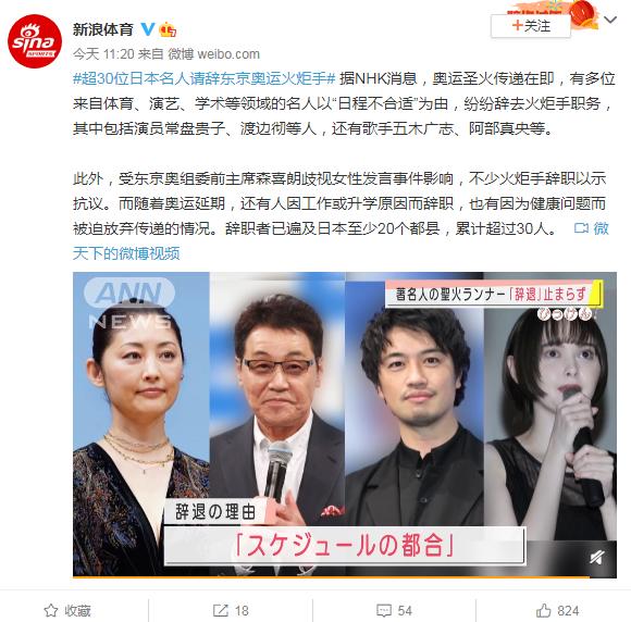 超30位日本名人请辞奥运火炬手 或受前主席歧视女性等影响
