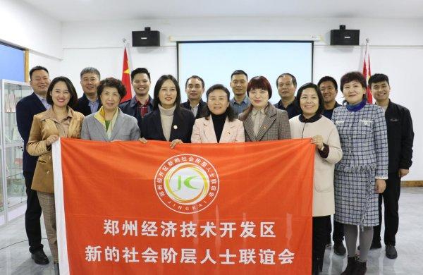 郑州经开区新联会庆祝建党一百周年系列活动开展