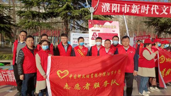 邮储银行濮阳分行开展3.5学雷锋日志愿者活动