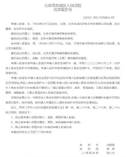 李国庆俞渝民事裁定书公布:禁止李国庆接触、骚扰、殴打俞渝