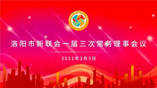 洛阳市新联会召开一届三次常务理事会