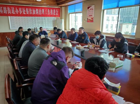 郑州市国基路街道办事处召开餐饮油烟治理工作会