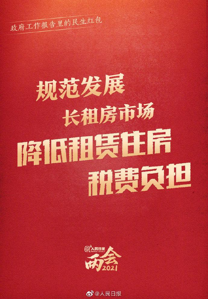 【全国两会】与你有关!政府工作报告中15个民生红包