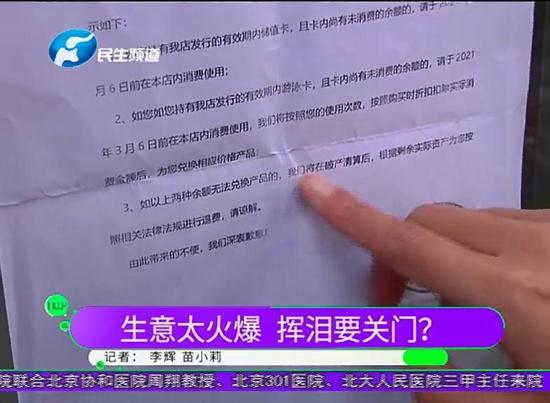 郑州谷太婴品正商华钻店突然关门 顾客的充值卡强制消费不退款