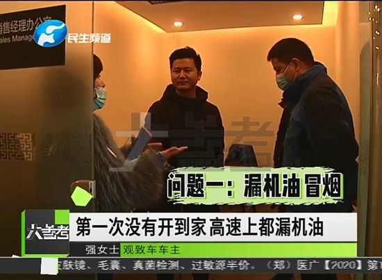 郑州裕正观致汽车4S店:漏油、冒烟、急降速!观致7新车买6天5天在维修