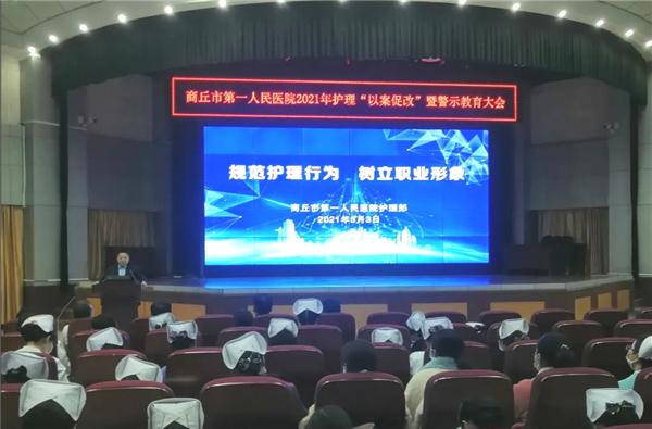 """商丘市第一人民医院护理部组织召开2021年""""以案促改"""" 警示教育大会"""